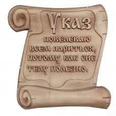 """Деревянное панно для бани """"Указ"""" 27х28 см."""