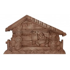 """Оригинальное деревянное панно """"Банька-Теремок"""" 39х25 см."""